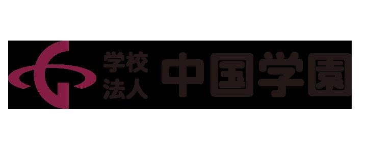 学校法人中国学園