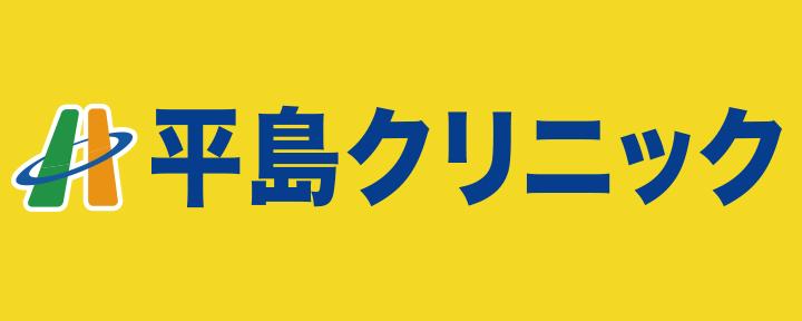 医療法人平島クリニック
