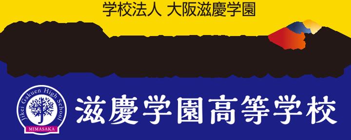 美作市スポーツ医療看護専門学校