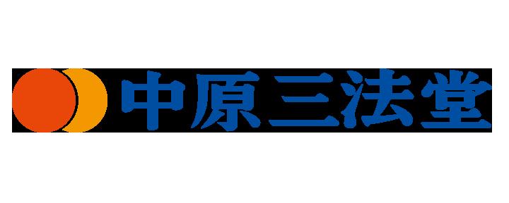 株式会社中原三法堂