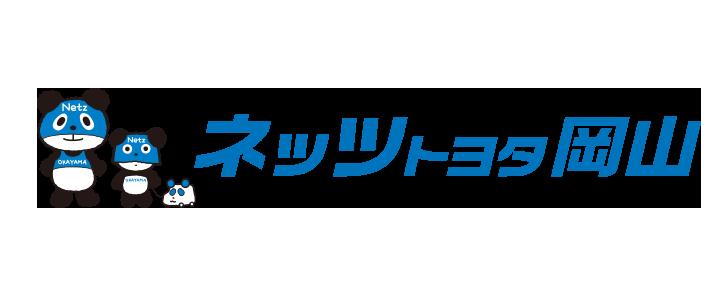 ネッツトヨタ岡山株式会社