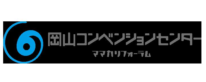 株式会社岡山コンベンションセンター