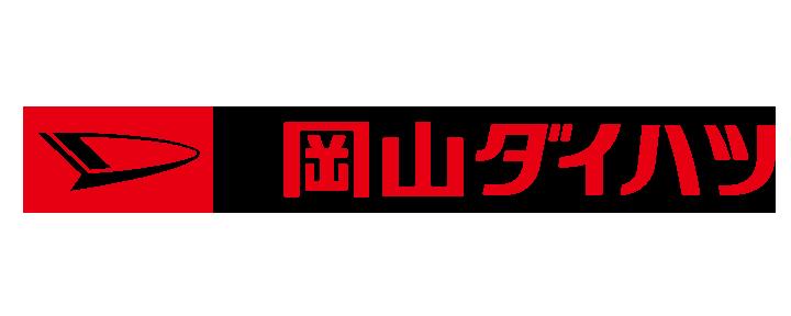 岡山ダイハツ販売株式会社