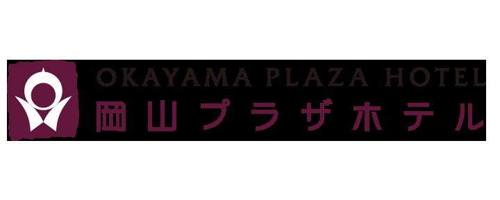岡山プラザホテル株式会社