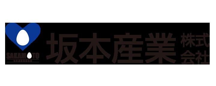 坂本産業株式会社