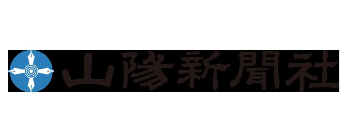 株式会社山陽新聞社