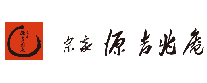株式会社 宗家 源 吉兆庵