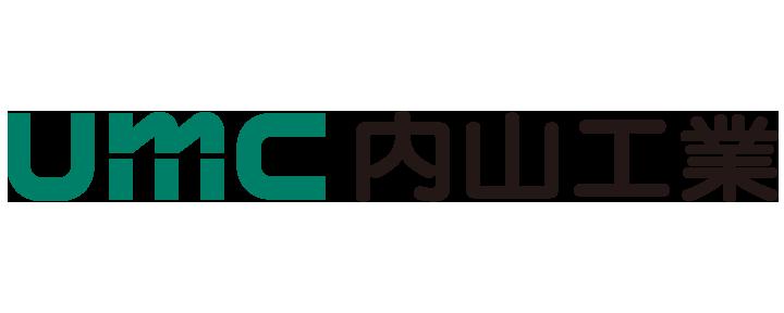 内山工業株式会社