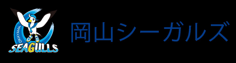 岡山シーガルズ公式WEBサイト